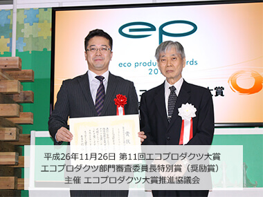 平成26年11月26日第11回エコプロダクツ大賞 奨励賞