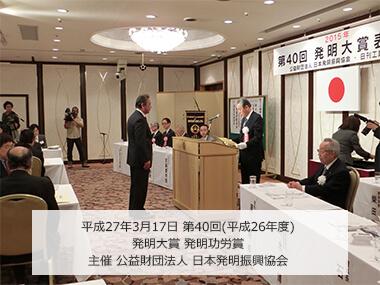 平成27年3月17日第40回発明大賞 発明功労賞受賞