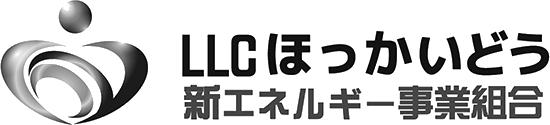 合同会社ほっかいどう新エネルギー事業組合のロゴ(モノクロ版)